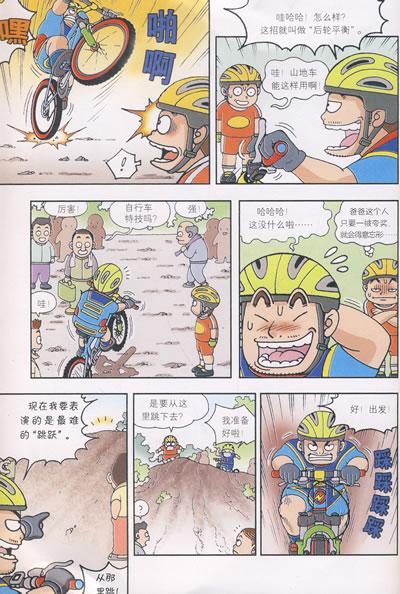 科学探险漫画书:丝绸之路大探险