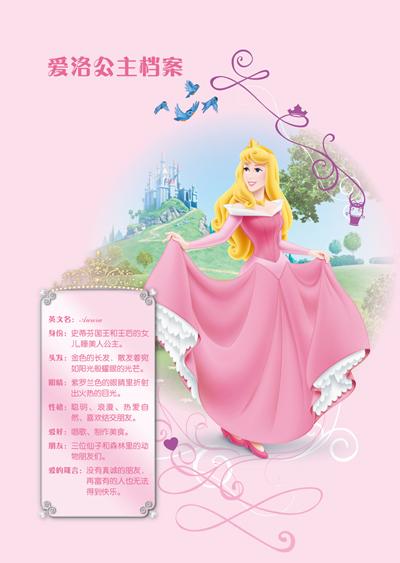 小公主爱的故事全集/22762238