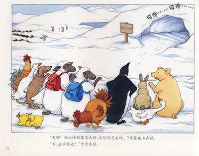 表弟哈里寄来了求援信,古古乐和农场里的其他动物决定出发去