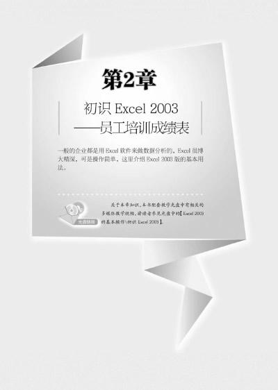 excel2003默认模板
