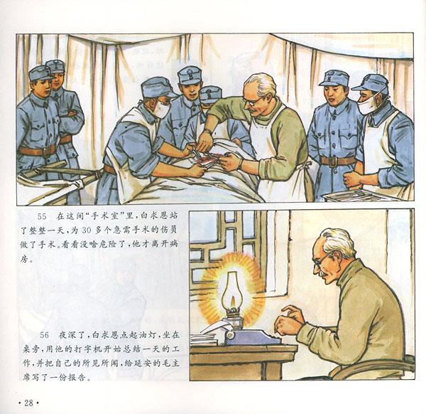 革命英模人物故事绘画丛书--白求恩