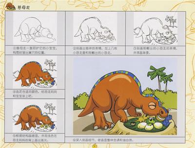 幼儿画恐龙画图片步骤