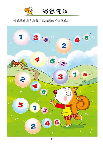 特殊儿童专注力训练_幼儿找不同_幼儿网