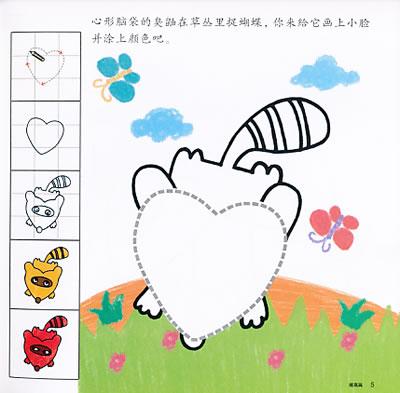 幼儿图形创意画 入门篇/23296448