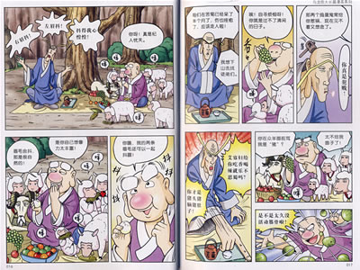 牧林漫画篇漫画梦共石天使图片