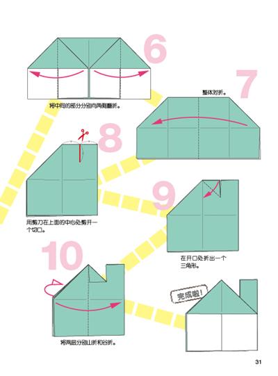 武士帽子折纸步骤图
