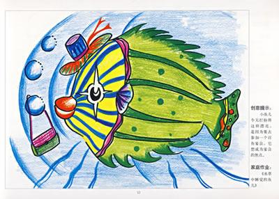 儿童画鱼-儿童蔬果范画――天才小画家系列丛书