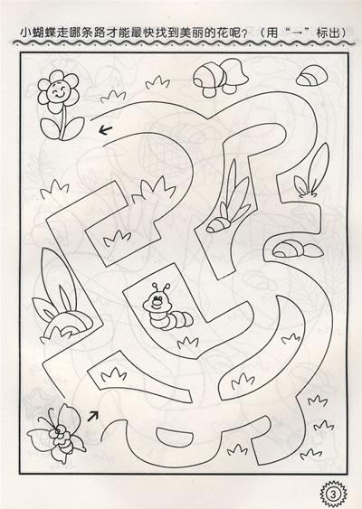 儿童简单迷宫设计图