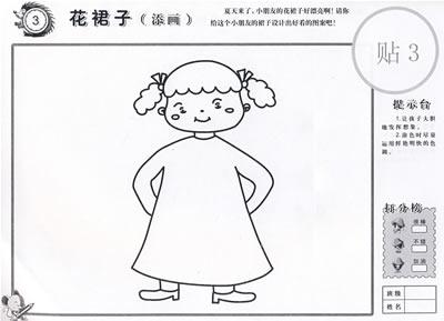 幼儿潜能开发绘画本7(内赠贴纸,可参照涂色)