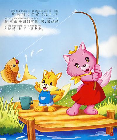 【小猫钓鱼】好宝宝成长必读故事:小猫钓鱼怎么样