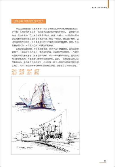 《景观设计手绘-草图与细节》孙述虎_简介_书评_在线