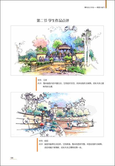 景观设计手绘 : 草图与细节(一种极具实用性,系统性,高效性的手绘训练