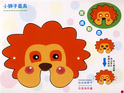儿童圆盘手工 狮子
