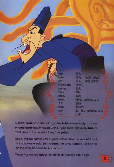 《迪士尼双语小影院:花木兰(迪士尼英语家庭版)