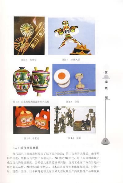 学前儿童玩教具制作 /¥22.8/无/无/图书音像