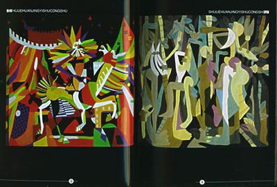 图案设计·人物·适合纹理·植物——视觉·环境艺术丛书