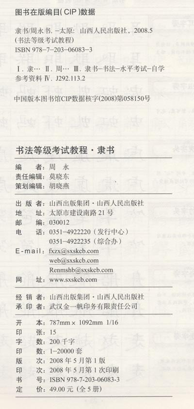 书法等级考试教程隶书