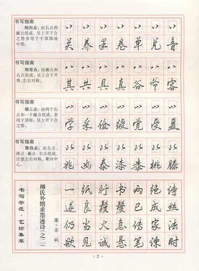 极佳钢笔书法教程 李放鸣钢笔书法36技