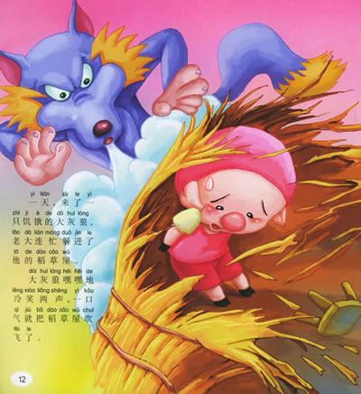 三只小猪(注音版)/宝宝童话乐园图片