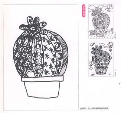 《儿童画实用教程——线描画》(王淼.)【简介