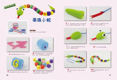 彩泥变变变 快乐儿童益智手工书系列 郑俐 9787543332188 天津科技