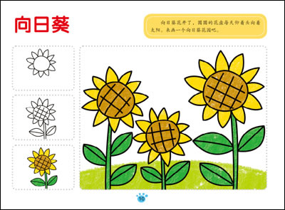 《小红花:幼儿绘画启蒙 4-5岁上下(全2册)》北京小室