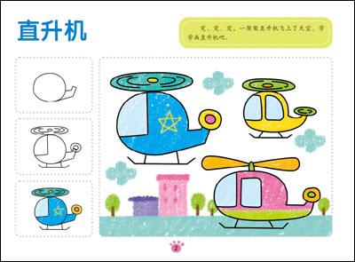 小红花:幼儿绘画启蒙 4-5岁上下(全2册)[当当]