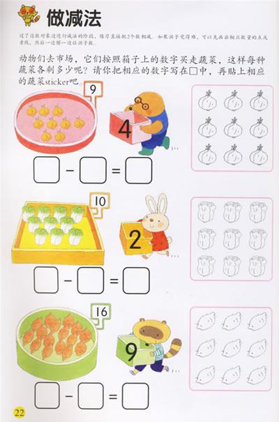 幼儿园数学插图