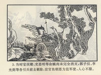 隋唐演义 典藏版 中国古典名著连环画系列