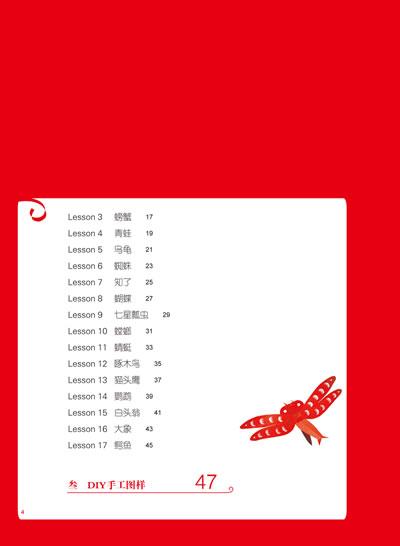 中国风儿童立体剪纸 动物篇