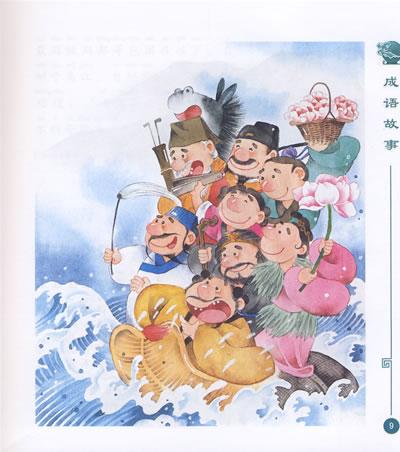 成语故事:画龙点睛篇(附光盘)/儿童成长必读丛书