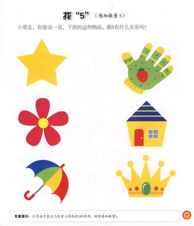 幼儿6像哨子的简笔画-幼儿潜能开发 4岁数学 4岁适合小班