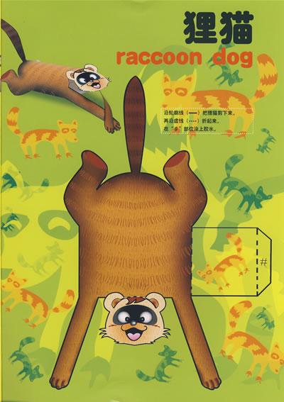 制作动物园2-折纸