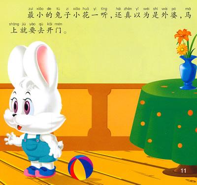 小海豚动物童话经典?小兔乖乖