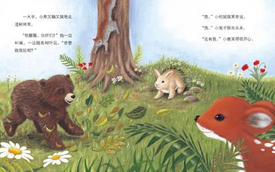 森林里小动物聚会图画