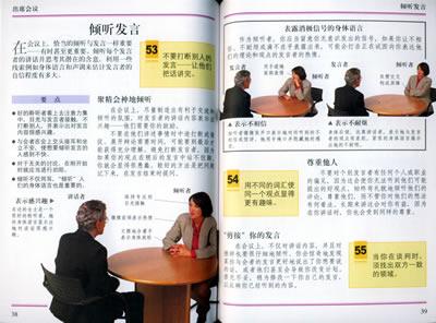 会议筹备流程_图文并茂内容涵盖会议方方面面,核对简表助你充分作好会议准备,流程