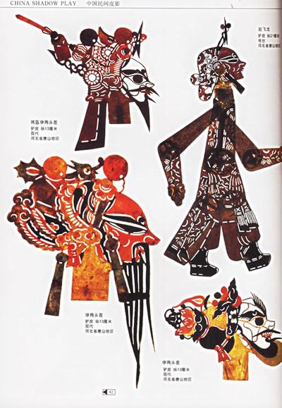 神仙朵子  2.头茬  3.身段  妖怪动物造型  皮影衬景道具  1.