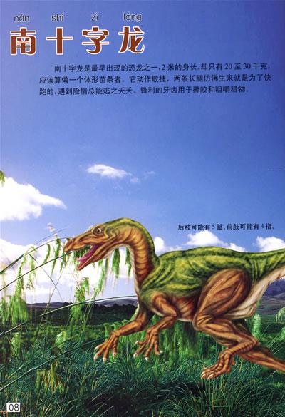 《史前霸主恐龙大追踪:三叠纪(附赠动画光盘一张)》