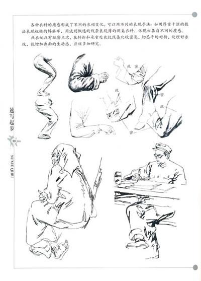 速写的工具及使用方法 速写练习的基础知识  初学速写的作画步骤 速写