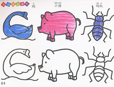 维尼   动物剪贴画模板33   格式:简体 繁体   画小鱼_重刘的