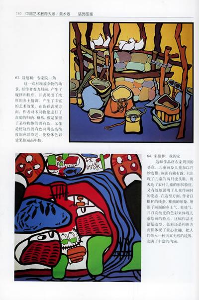 装饰图案——中国艺术教育大系