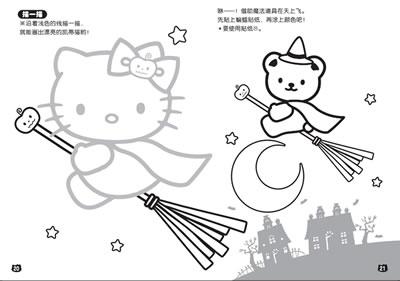 有步骤的凯蒂猫简笔画_跟凯蒂猫一起玩 涂色--可爱