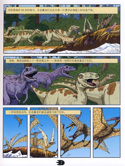 儿童恐龙简笔画翼龙内容图片展示_儿童恐龙简笔画