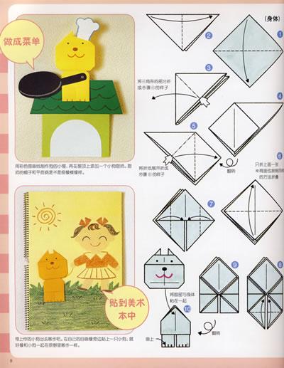 单页折纸布置店面图 img38.ddimg.cn 宽400x517高