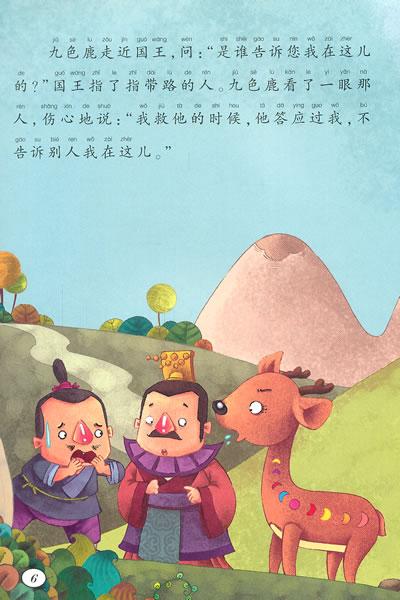 《(幼儿经典故事绘本.第2辑)励志宝宝》(王丽艳.)