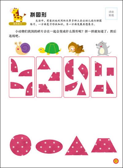 红花榜设计图片幼儿园展示