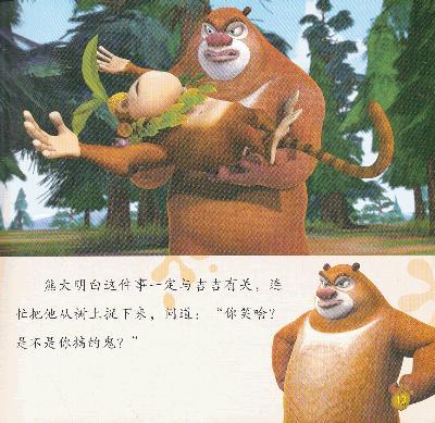 华图少儿·熊出没·快乐成长图画故事:迷幻果