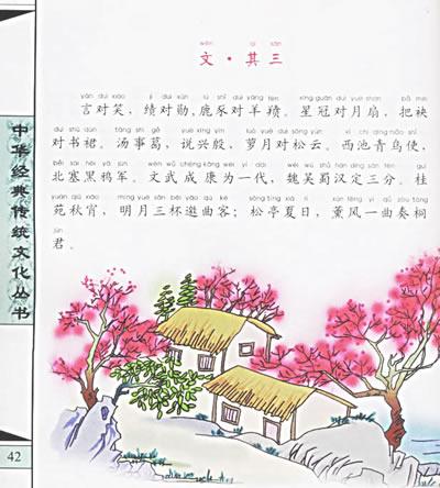 笠翁对韵(彩图注音版)/中华经典传统文化丛书