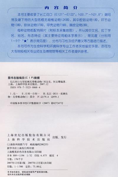 《长江河口大型底栖无脊椎动物》(刘文亮.)【简介