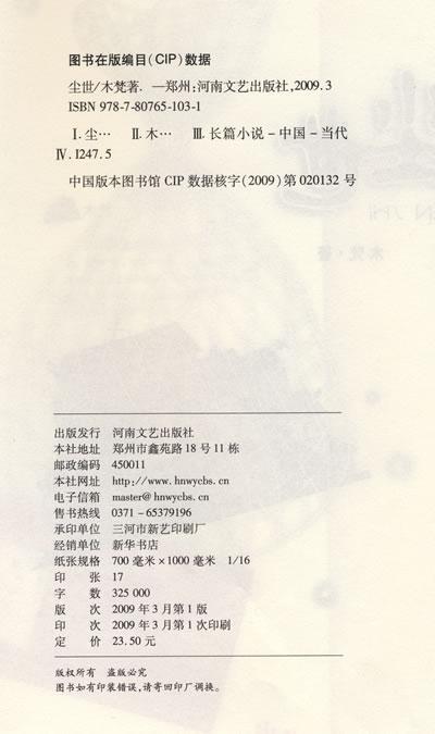 《【rt5】尘世 木梵 河南文艺出版社